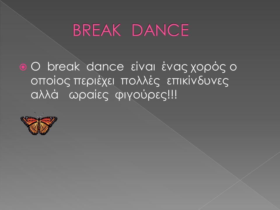  Ο μοντέρνος είναι ένας χορός που χορεύεται σε πάρτι και είναι διασκεδαστικός και ο πιο διάσημος στα μέρη μας!!!