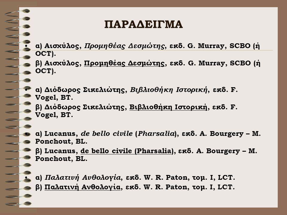 ΕΚΔΟΣΕΙΣ ΑΡΧΑΙΩΝ ΚΕΙΜΕΝΩΝ 1.Scriptorum Classicorum Bibliotheca Oxeniensis (ή SCBO) (Oxford Classical Texts, ή OCT) (στερεότυπο κείμενο) (Οξφόρδη – Αγγ