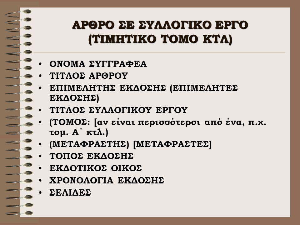 ΠΑΡΑΔΕΙΓΜΑ α) Χ. Κ. Κριτζάς, «Ευτυχία Καλή: Στοιχεία για τα ευετηριακά έθιμα των αρχαίων», Αρχαιολογία 65 (1997), 74-80. β) Χ. Κ. Κριτζάς, «Ευτυχία Κα