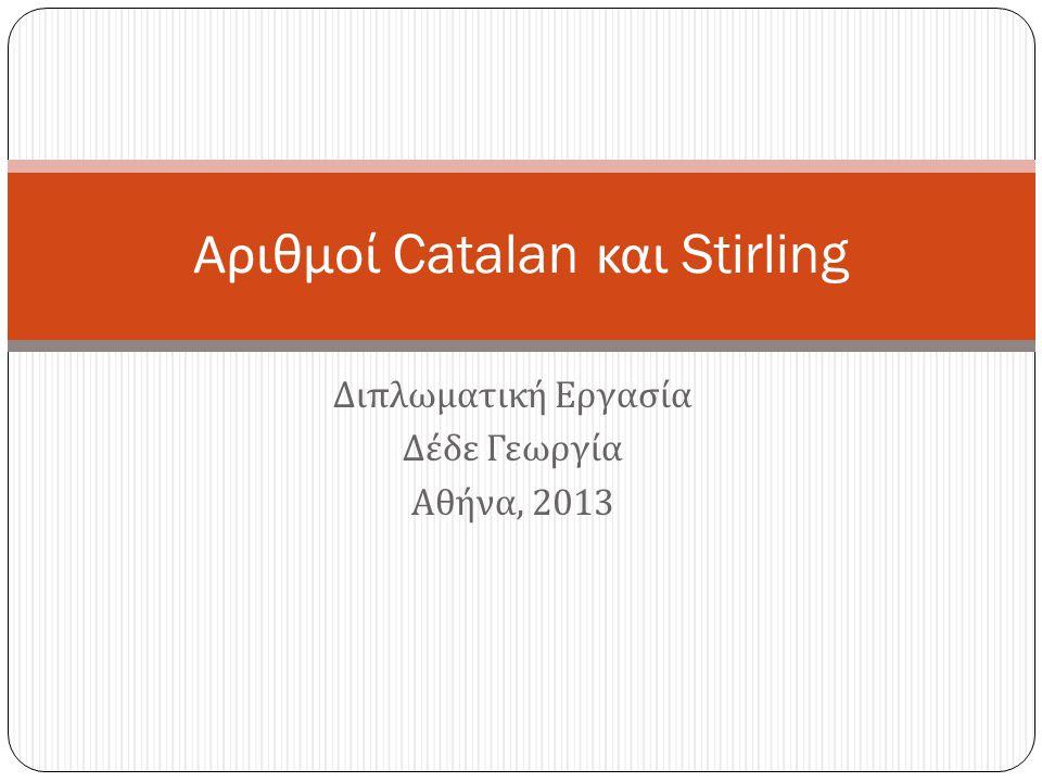Διπλωματική Εργασία Δέδε Γεωργία Αθήνα, 2013 Αριθμοί Catalan και Stirling