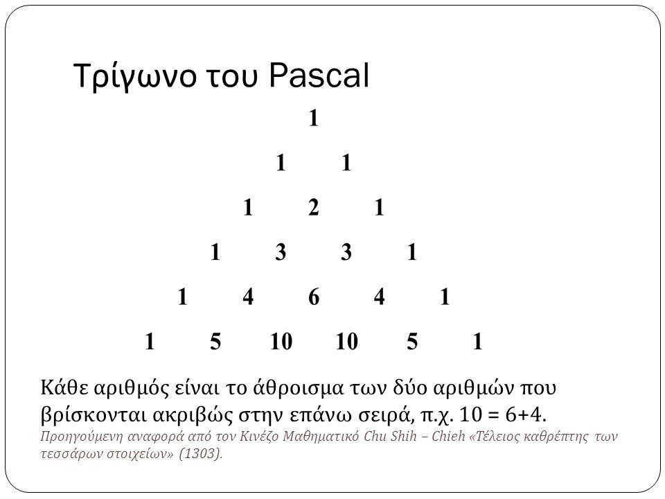 Κάθε αριθμός είναι το άθροισμα των δύο αριθμών που βρίσκονται ακριβώς στην επάνω σειρά, π. χ. 10 = 6+4. Προηγούμενη αναφορά από τον Κινέζο Μαθηματικό