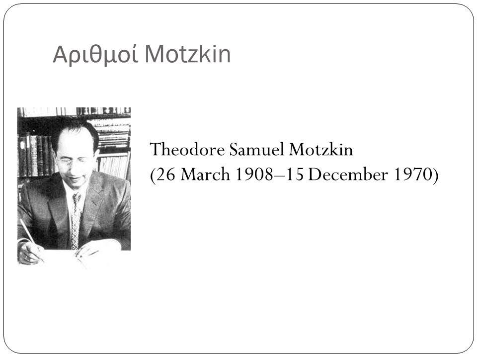 Αριθμοί Motzkin Theodore Samuel Motzkin (26 March 1908–15 December 1970)