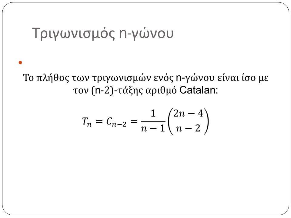 Τριγωνισμός n- γώνου