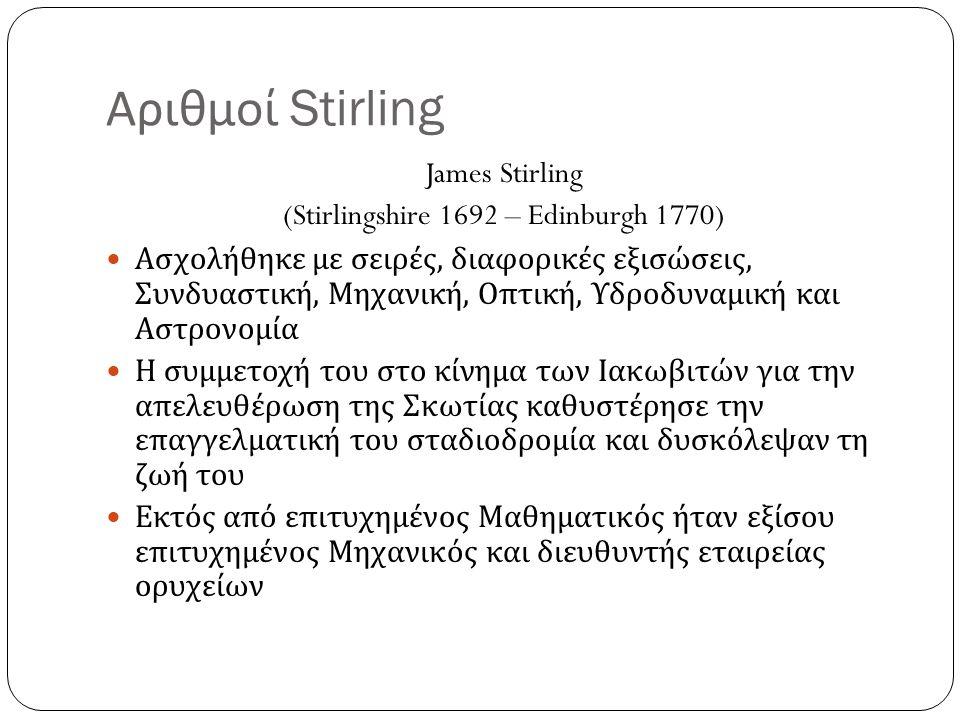 Αριθμοί Stirling James Stirling (Stirlingshire 1692 – Edinburgh 1770) Ασχολήθηκε με σειρές, διαφορικές εξισώσεις, Συνδυαστική, Μηχανική, Οπτική, Υδροδ