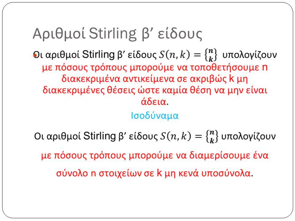 Αριθμοί Stirling β ' είδους