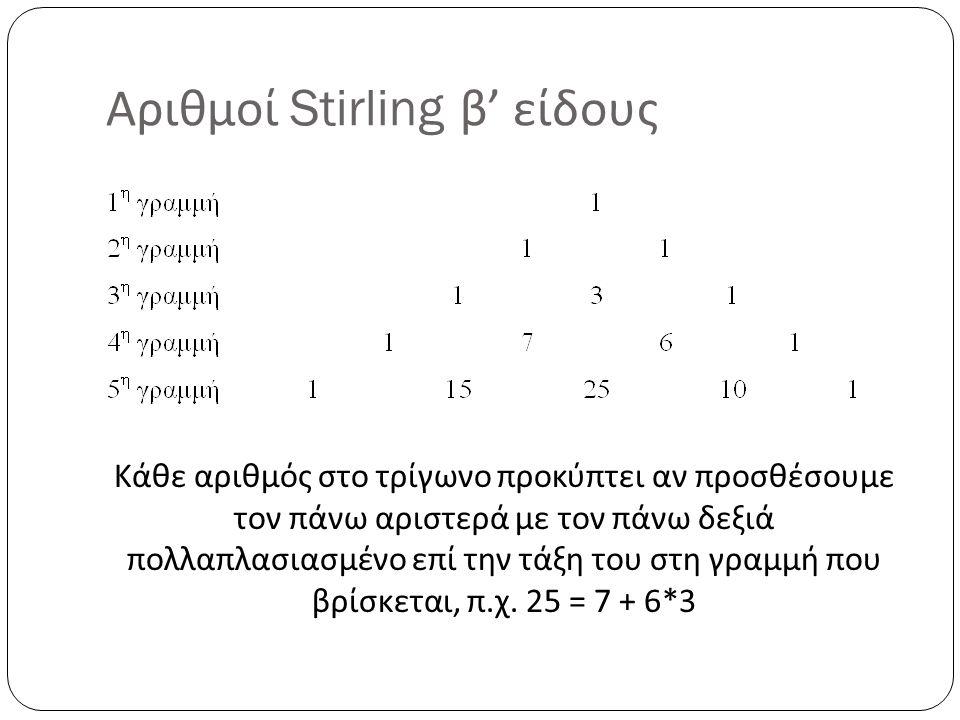 Αριθμοί Stirling β ' είδους Κάθε αριθμός στο τρίγωνο προκύπτει αν προσθέσουμε τον πάνω αριστερά με τον πάνω δεξιά πολλαπλασιασμένο επί την τάξη του στ