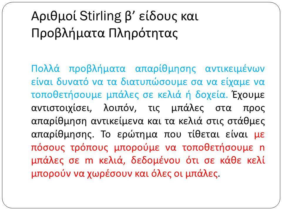 Αριθμοί Stirling β ' είδους και Προβλήματα Πληρότητας Πολλά προβλήματα απαρίθμησης αντικειμένων είναι δυνατό να τα διατυπώσουμε σα να είχαμε να τοποθε