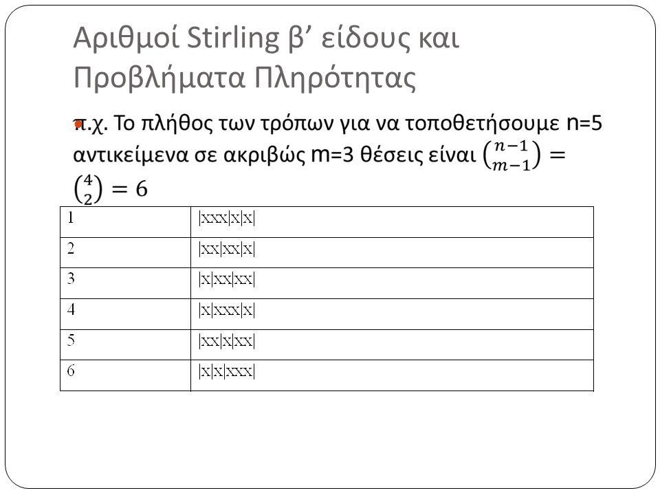 Αριθμοί Stirling β ' είδους και Προβλήματα Πληρότητας