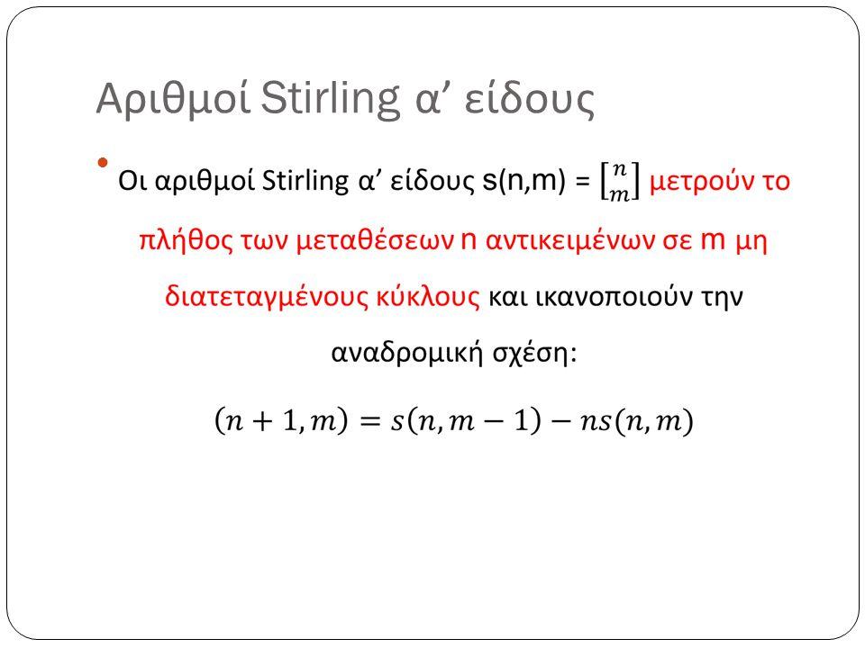 Αριθμοί Stirling α ' είδους