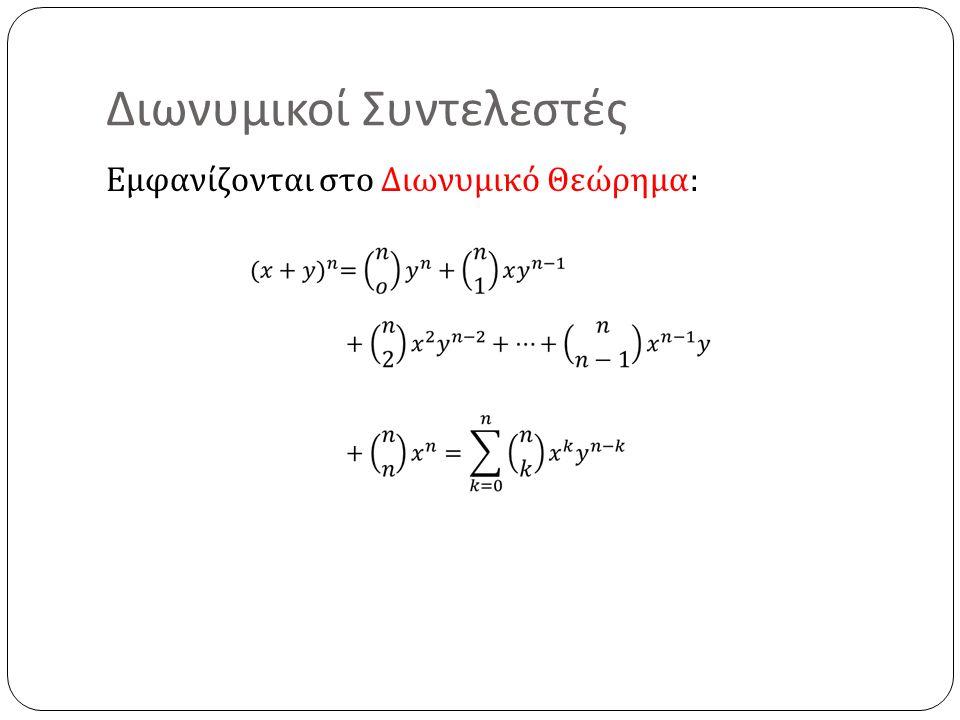 Διωνυμικοί Συντελεστές Εμφανίζονται στο Διωνυμικό Θεώρημα :