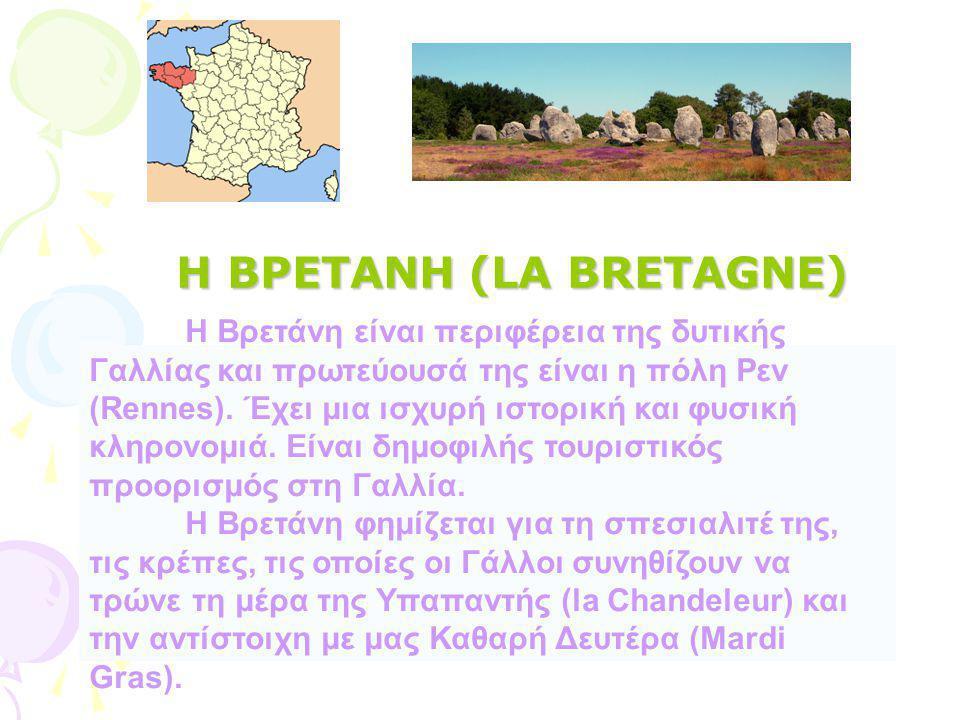 Βρετάνη H Βρετάνη είναι περιφέρεια της δυτικής Γαλλίας και πρωτεύουσά της είναι η πόλη Ρεν (Rennes). Έχει μια ισχυρή ιστορική και φυσική κληρονομιά. Ε