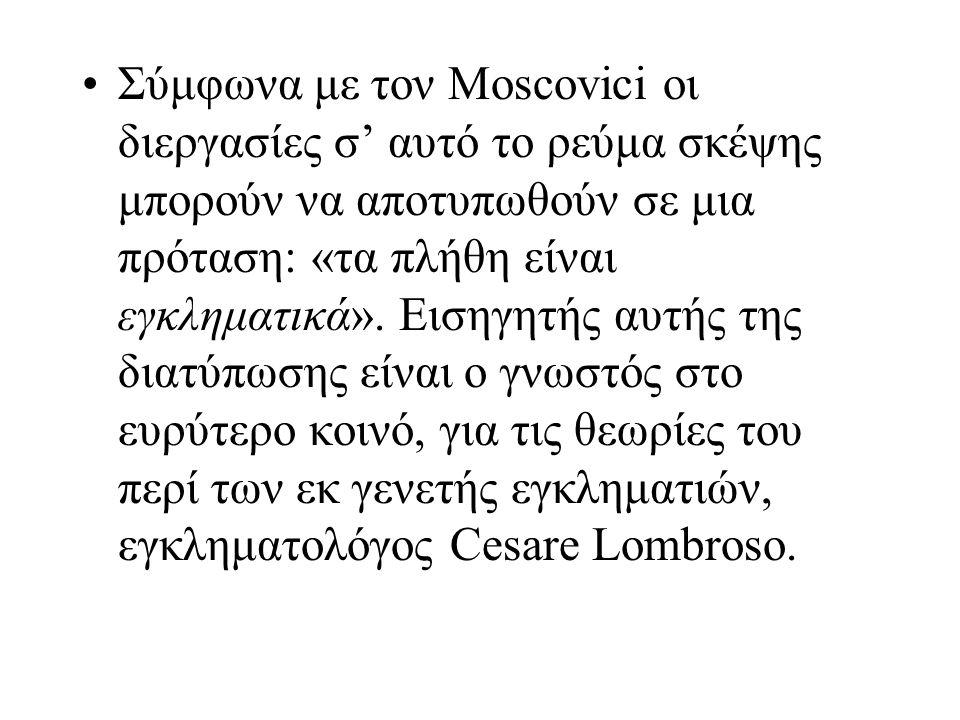 Σύμφωνα με τον Moscovici οι διεργασίες σ' αυτό το ρεύμα σκέψης μπορούν να αποτυπωθούν σε μια πρόταση: «τα πλήθη είναι εγκληματικά».
