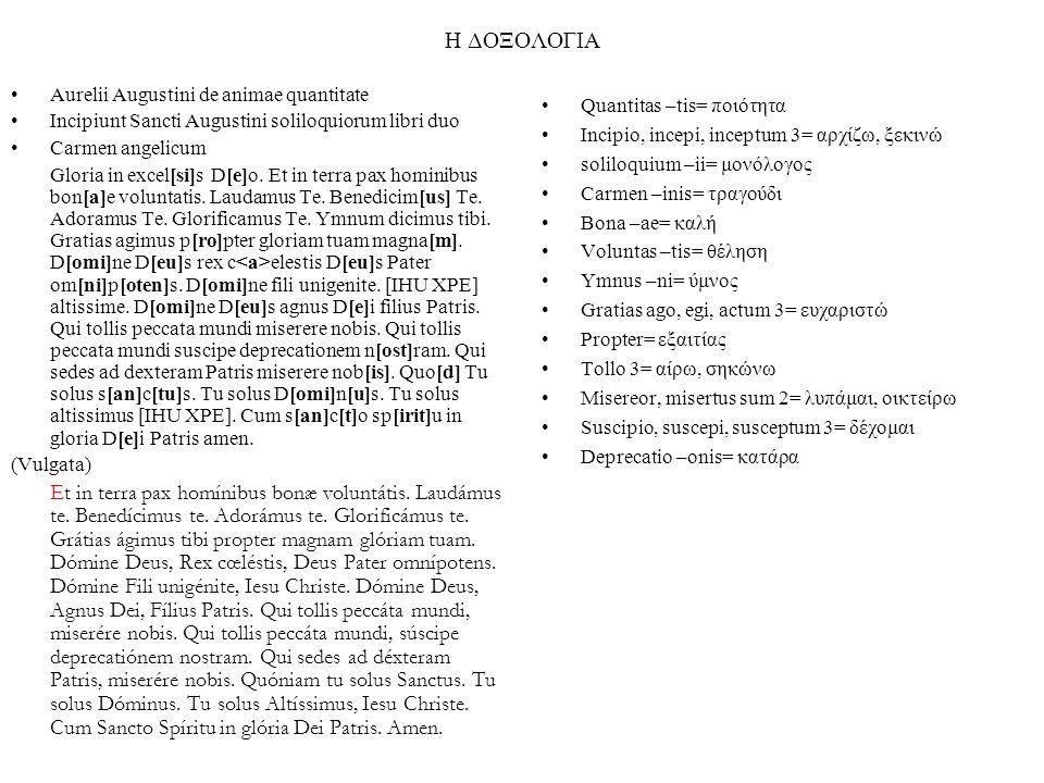 Η ΔΟΞΟΛΟΓΙΑ Aurelii Augustini de animae quantitate Incipiunt Sancti Augustini soliloquiorum libri duo Carmen angelicum Gloria in excel[si]s D[e]o.
