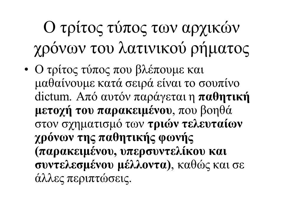 Ο τρίτος τύπος των αρχικών χρόνων του λατινικού ρήματος Ο τρίτος τύπος που βλέπουμε και μαθαίνουμε κατά σειρά είναι το σουπίνο dictum.