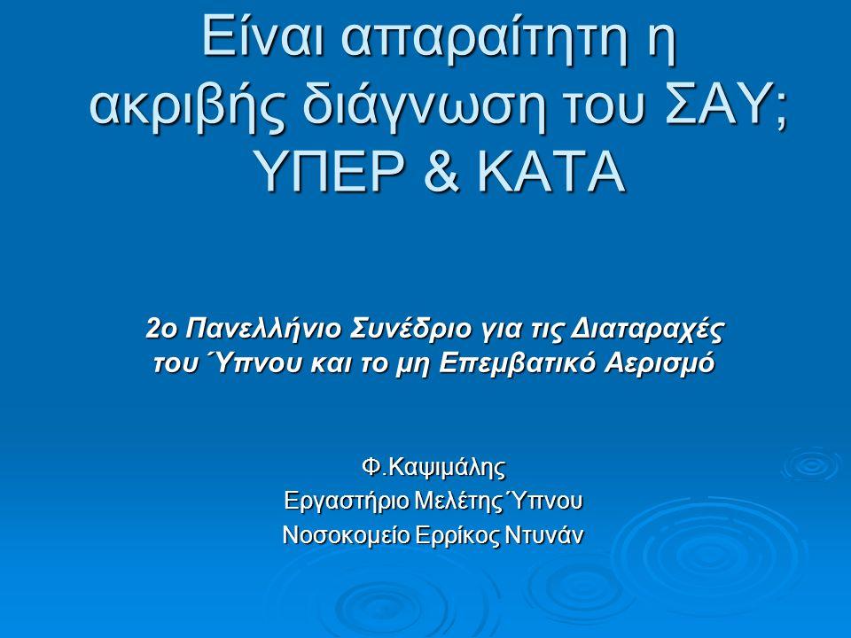 Είναι απαραίτητη η ακριβής διάγνωση του ΣΑΥ; ΥΠΕΡ & ΚΑΤΑ 2ο Πανελλήνιο Συνέδριο για τις Διαταραχές του Ύπνου και το μη Επεμβατικό Αερισμό Φ.Καψιμάλης