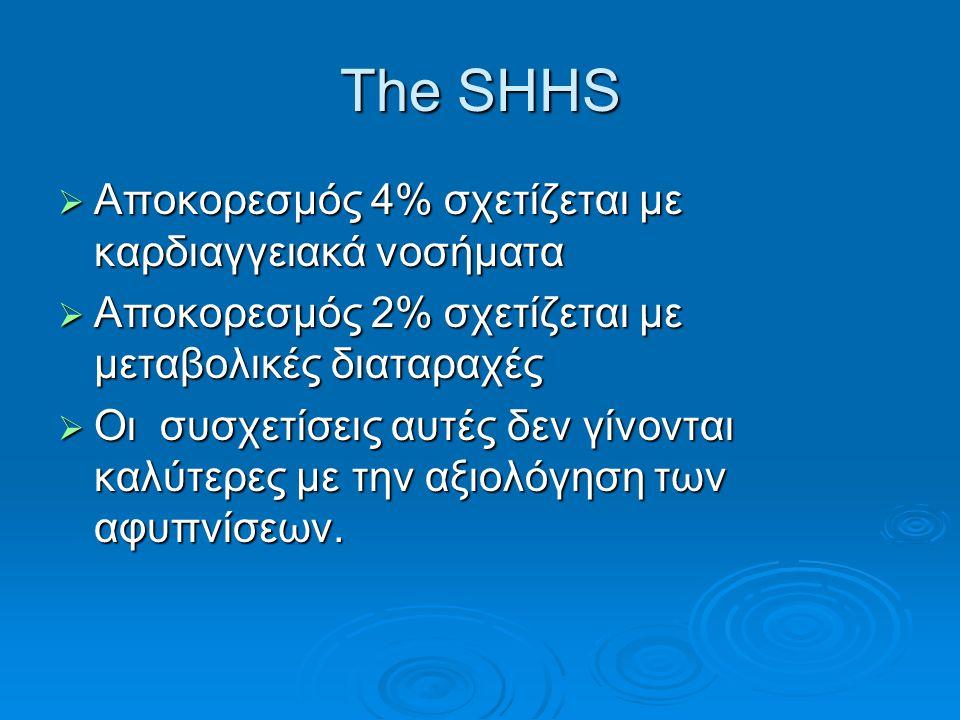 The SHHS  Αποκορεσμός 4% σχετίζεται με καρδιαγγειακά νοσήματα  Αποκορεσμός 2% σχετίζεται με μεταβολικές διαταραχές  Οι συσχετίσεις αυτές δεν γίνοντ