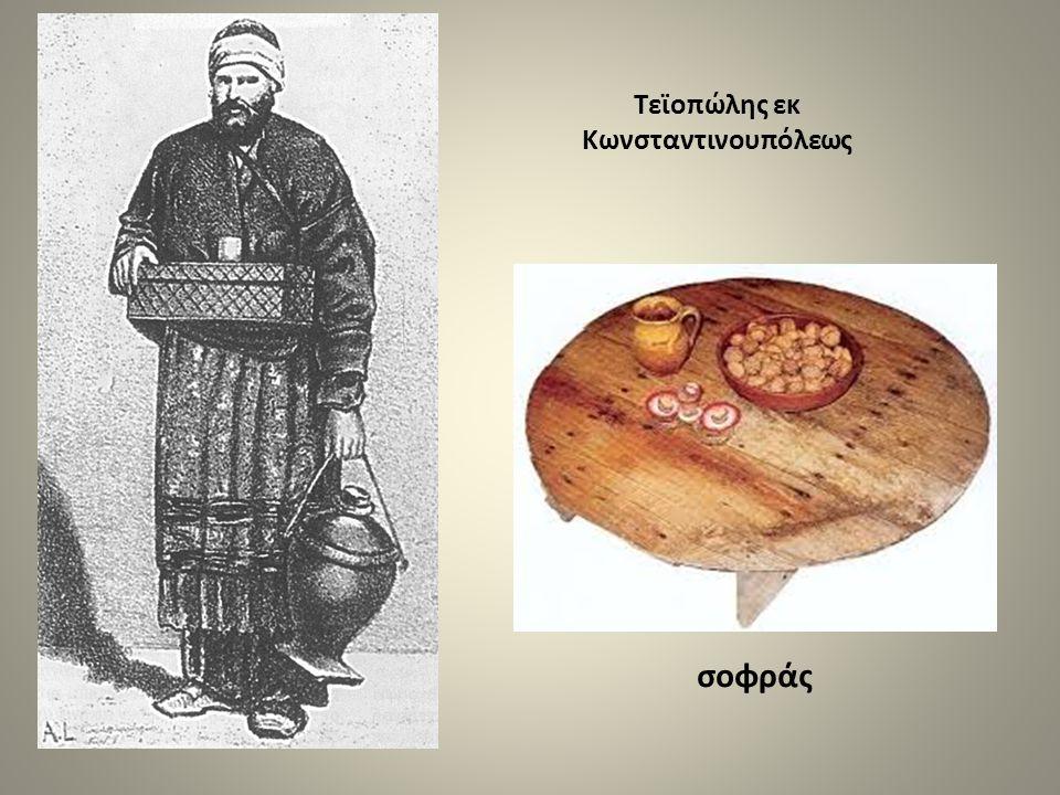 Τεϊοπώλης εκ Κωνσταντινουπόλεως σοφράς