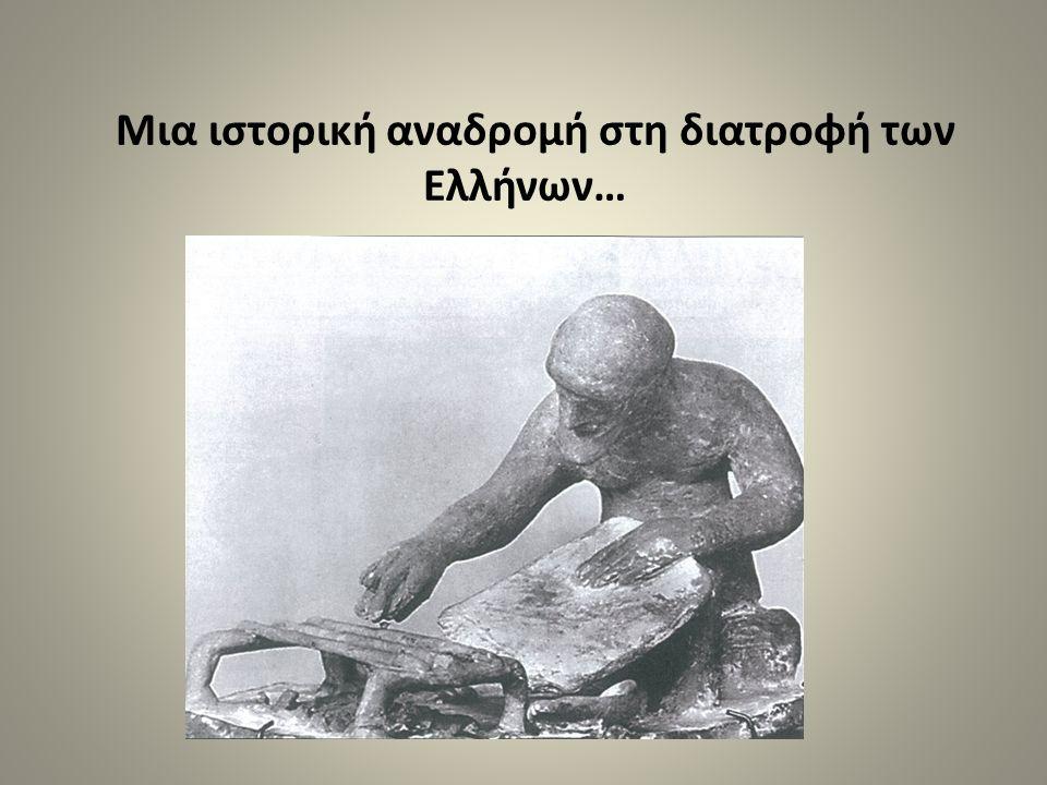 Μια ιστορική αναδρομή στη διατροφή των Ελλήνων…