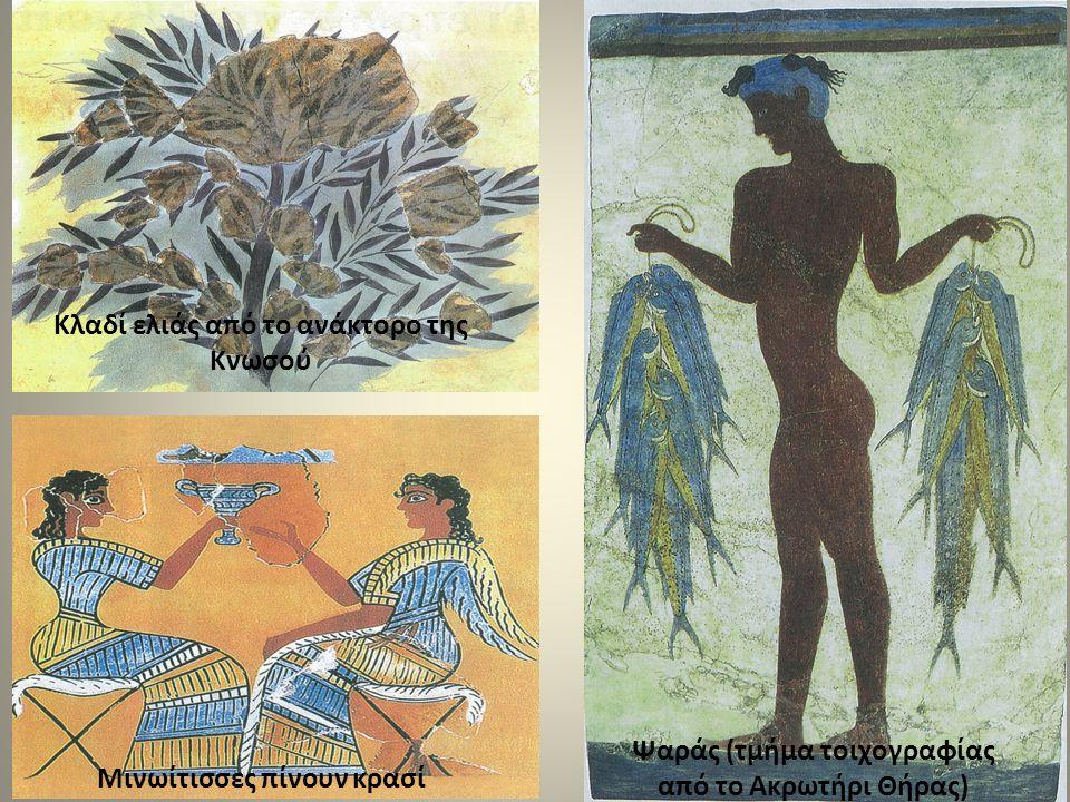 Ψαράς (τμήμα τοιχογραφίας από το Ακρωτήρι Θήρας) Μινωίτισσες πίνουν κρασί Κλαδί ελιάς από το ανάκτορο της Κνωσού