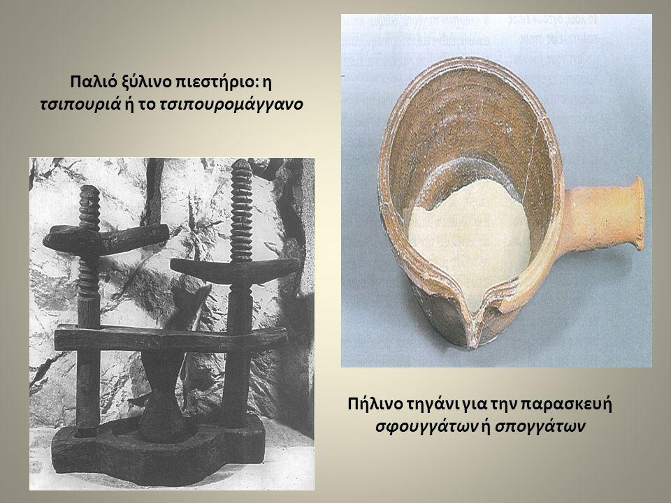 Πήλινο τηγάνι για την παρασκευή σφουγγάτων ή σπογγάτων Παλιό ξύλινο πιεστήριο: η τσιπουριά ή το τσιπουρομάγγανο