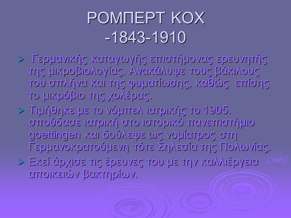 ΟΙ ΑΝΑΚΑΛΥΨΕΙΣ ΤΟΥ ΡΟΜΠΕΡΤ  Η πρώτη σπουδαία ανακάλυψη του ήταν ο βάκιλος του σπλήνα, ένα ιστορικό εύρημα που απέδειξε ότι για τις μολυσματικές ασθένειες υπεύθυνοι είναι μικροοργανισμοί.