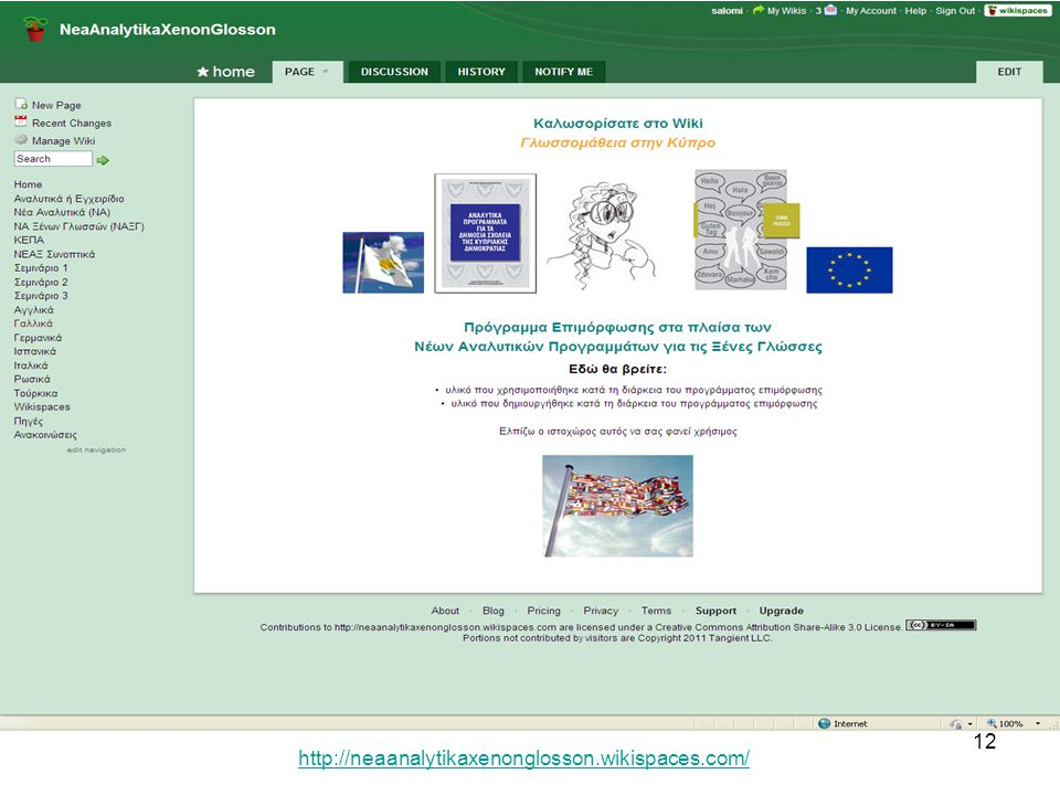 12 http://neaanalytikaxenonglosson.wikispaces.com/