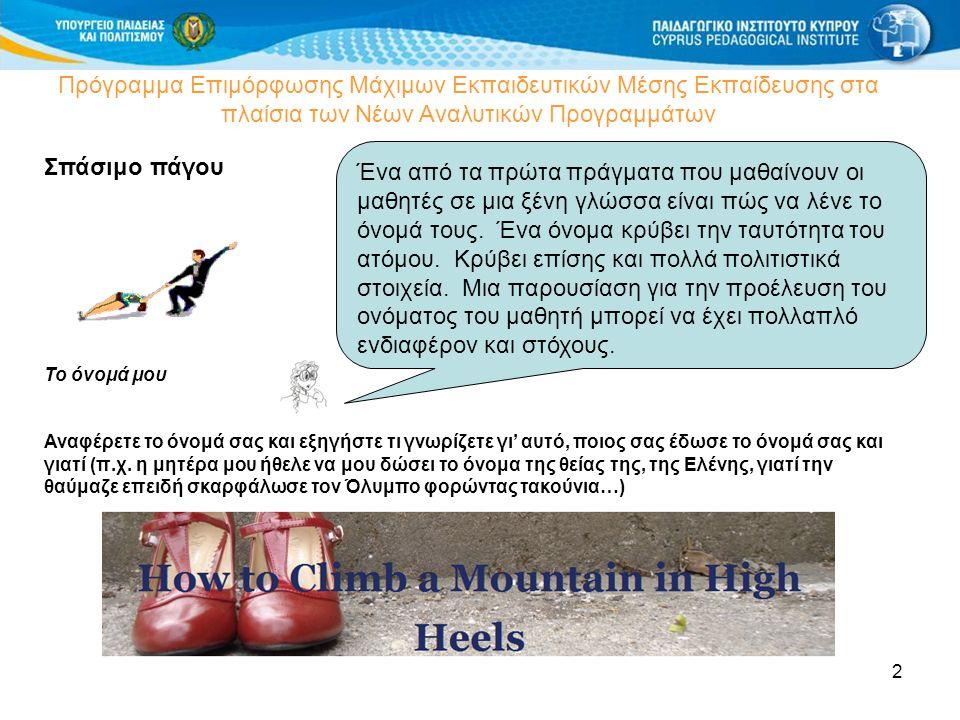 2 Πρόγραμμα Επιμόρφωσης Μάχιμων Εκπαιδευτικών Μέσης Εκπαίδευσης στα πλαίσια των Νέων Αναλυτικών Προγραμμάτων Σπάσιμο πάγου Το όνομά μου Αναφέρετε το ό