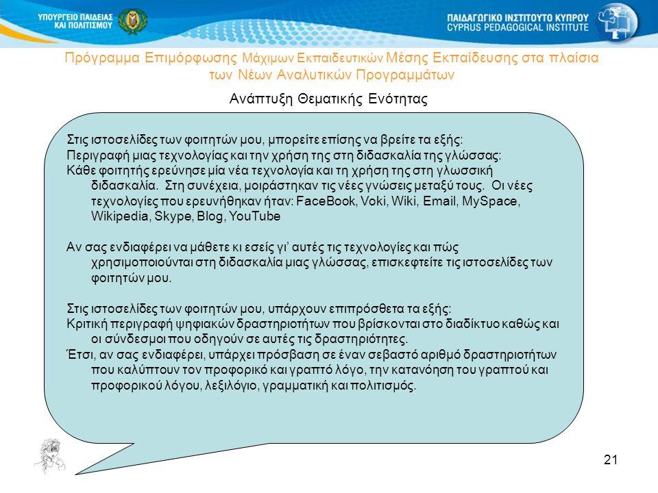 21 Πρόγραμμα Επιμόρφωσης Μάχιμων Εκπαιδευτικών Μέσης Εκπαίδευσης στα πλαίσια των Νέων Αναλυτικών Προγραμμάτων Ανάπτυξη Θεματικής Ενότητας Στις ιστοσελ