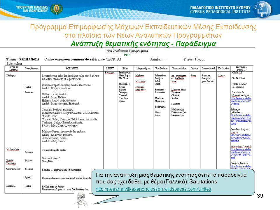 39 Πρόγραμμα Επιμόρφωσης Μάχιμων Εκπαιδευτικών Μέσης Εκπαίδευσης στα πλαίσια των Νέων Αναλυτικών Προγραμμάτων Ανάπτυξη θεματικής ενότητας - Παράδειγμα Guidelines-based teaching and learning Νέα Αναλυτικά Προγράμματα TOPIC: A TRIP TO LONDON: Heathrow airport – departures and arrivals schedules CEFR Level: ……………………..Year:.....Suggested length: ……………………..