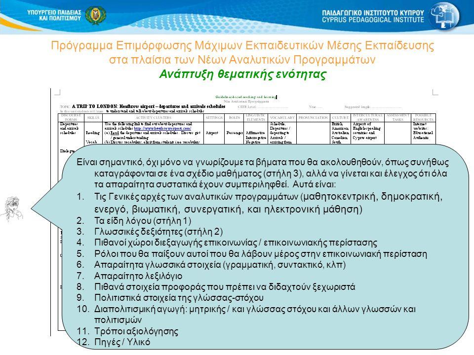 40 Πρόγραμμα Επιμόρφωσης Μάχιμων Εκπαιδευτικών Μέσης Εκπαίδευσης στα πλαίσια των Νέων Αναλυτικών Προγραμμάτων Ανάπτυξη θεματικής ενότητας Guidelines-b