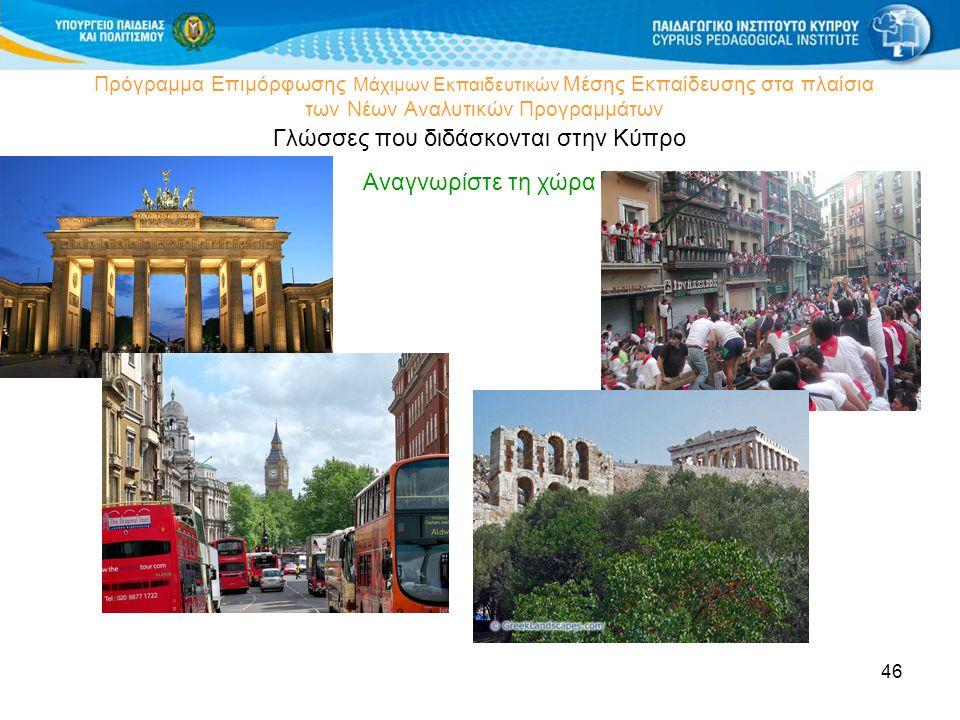 46 Πρόγραμμα Επιμόρφωσης Μάχιμων Εκπαιδευτικών Μέσης Εκπαίδευσης στα πλαίσια των Νέων Αναλυτικών Προγραμμάτων Γλώσσες που διδάσκονται στην Κύπρο Αναγνωρίστε τη χώρα