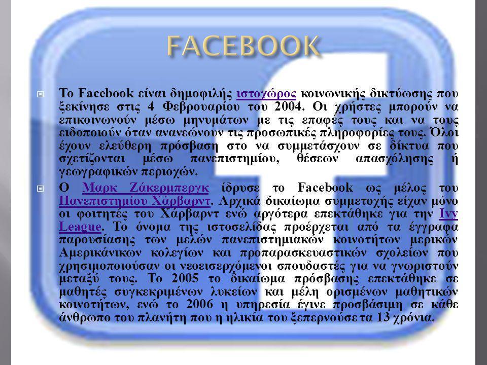  Ένα κοινωνικό δίκτυο το παιχνίδι είναι ένα είδος online παιχνίδι που παίζεται μέσω των κοινωνικών δικτύων, και συνήθως διαθέτει multiplayer και ασύγχρονη μηχανική gameplay.