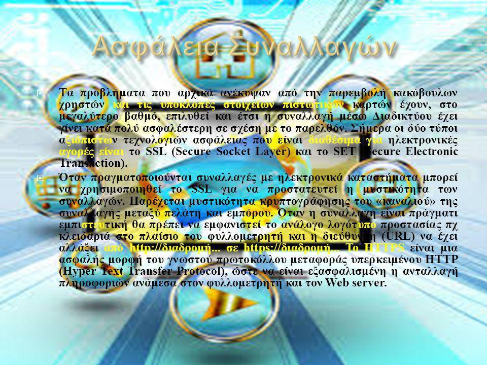  Η τεχνολογία SET αναπτύχθηκε για την εξακρίβωση και γνησιότητας ταυτότητας μεταξύ εμπόρων και καταναλωτών πριν από μία ηλεκτρονική συναλλαγή.