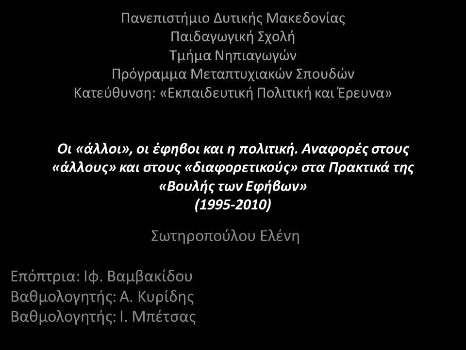 Πανεπιστήμιο Δυτικής Μακεδονίας Παιδαγωγική Σχολή Τμήμα Νηπιαγωγών Πρόγραμμα Μεταπτυχιακών Σπουδών Κατεύθυνση: «Εκπαιδευτική Πολιτική και Έρευνα» Οι «άλλοι», οι έφηβοι και η πολιτική.