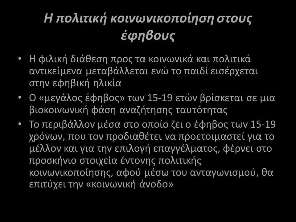 Η «Βουλή των Εφήβων» ως παράδειγμα πολιτικής κοινωνικοποίησης Η «Βουλή των Εφήβων» δημιουργήθηκε και θεσμοθετήθηκε με πρωτοβουλία του Προέδρου της «Βουλής των Ελλήνων» Απόστολου Κακλαμάνη αποτελεί ένα πρωτοποριακό παράδειγμα εκπαίδευσης των μαθητών στην πολιτειότητα έχει ως κύριο σκοπό την καλλιέργεια της θετικής στάσης των νέων σχετικά με τη «συμμετοχή στα κοινά» καθώς και την ευαισθητοποίησή τους στις αρχές, τις αξίες, τους κανόνες και τη λειτουργία της Δημοκρατίας