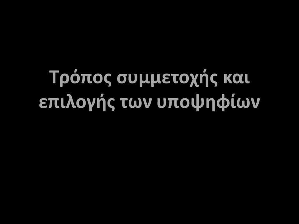 Μαθητές της Β΄ Λυκείου ΕλλάδαΚύπρος Ελληνικά σχολεία στο εξωτερικό Ειδικά σχολεία Τεχνικά Λύκεια Τεχνικά Λύκεια