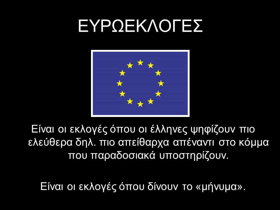 ΕΥΡΩΕΚΛΟΓΕΣ Είναι οι εκλογές όπου οι έλληνες ψηφίζουν πιο ελεύθερα δηλ. πιο απείθαρχα απέναντι στο κόμμα που παραδοσιακά υποστηρίζουν. Είναι οι εκλογέ