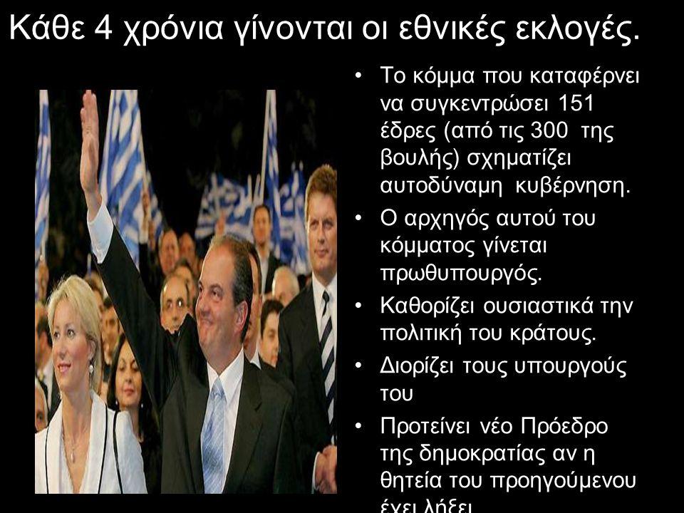 Kάθε 4 χρόνια γίνονται οι εθνικές εκλογές. Το κόμμα που καταφέρνει να συγκεντρώσει 151 έδρες (από τις 300 της βουλής) σχηματίζει αυτοδύναμη κυβέρνηση.