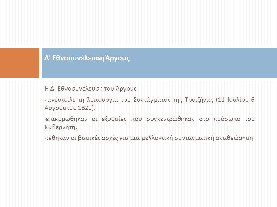 Η Δ ' Εθνοσυνέλευση του Άργους ανέστειλε τη λειτουργία του Συντάγματος της Τροιζήνας (11 Ιουλίου -6 Αυγούστου 1829), επικυρώθηκαν οι εξουσίες που συγκ