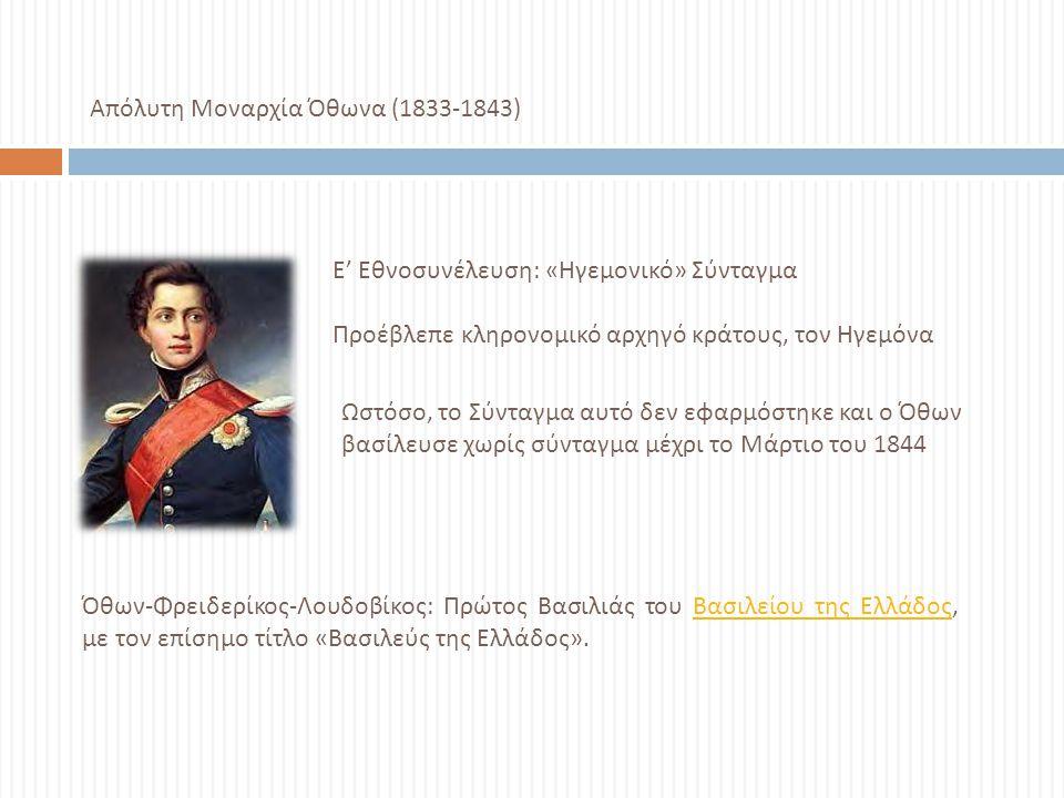 Όθων - Φρειδερίκος - Λουδοβίκος : Πρώτος Βασιλιάς του Βασιλείου της Ελλάδος, με τον επίσημο τίτλο « Βασιλεύς της Ελλάδος ». Βασιλείου της Ελλάδος Απόλ
