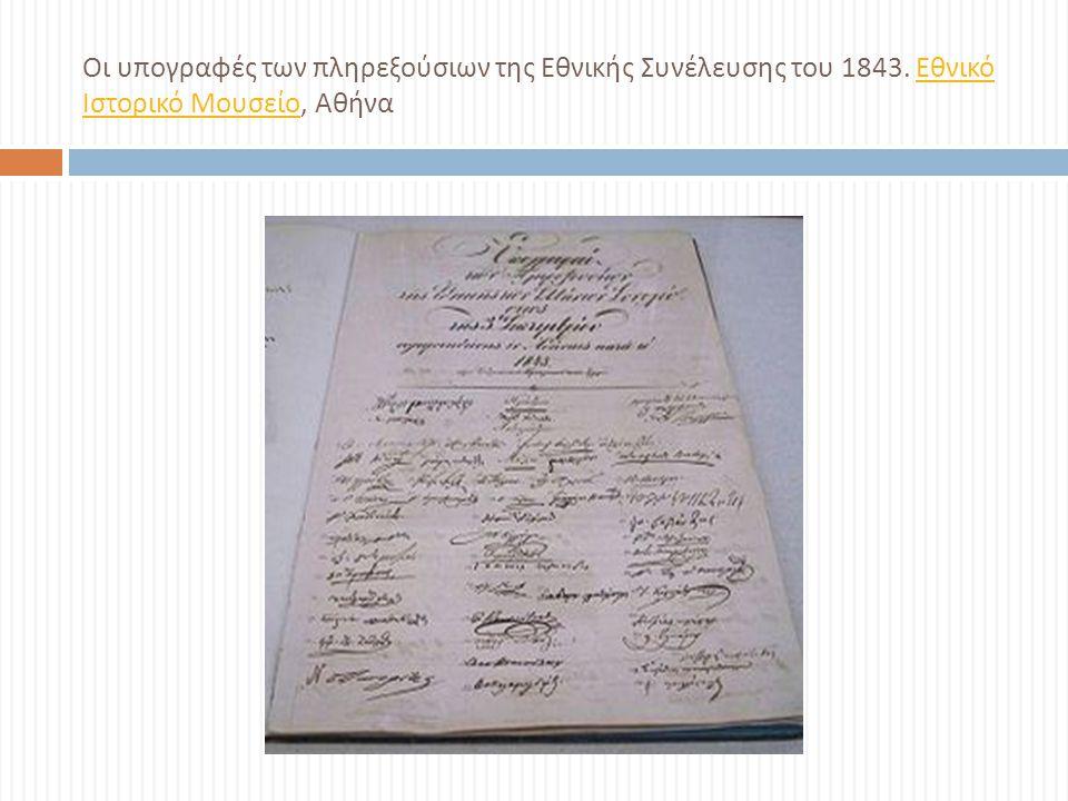 Οι υπογραφές των πληρεξούσιων της Εθνικής Συνέλευσης του 1843. Εθνικό Ιστορικό Μουσείο, Αθήνα Εθνικό Ιστορικό Μουσείο