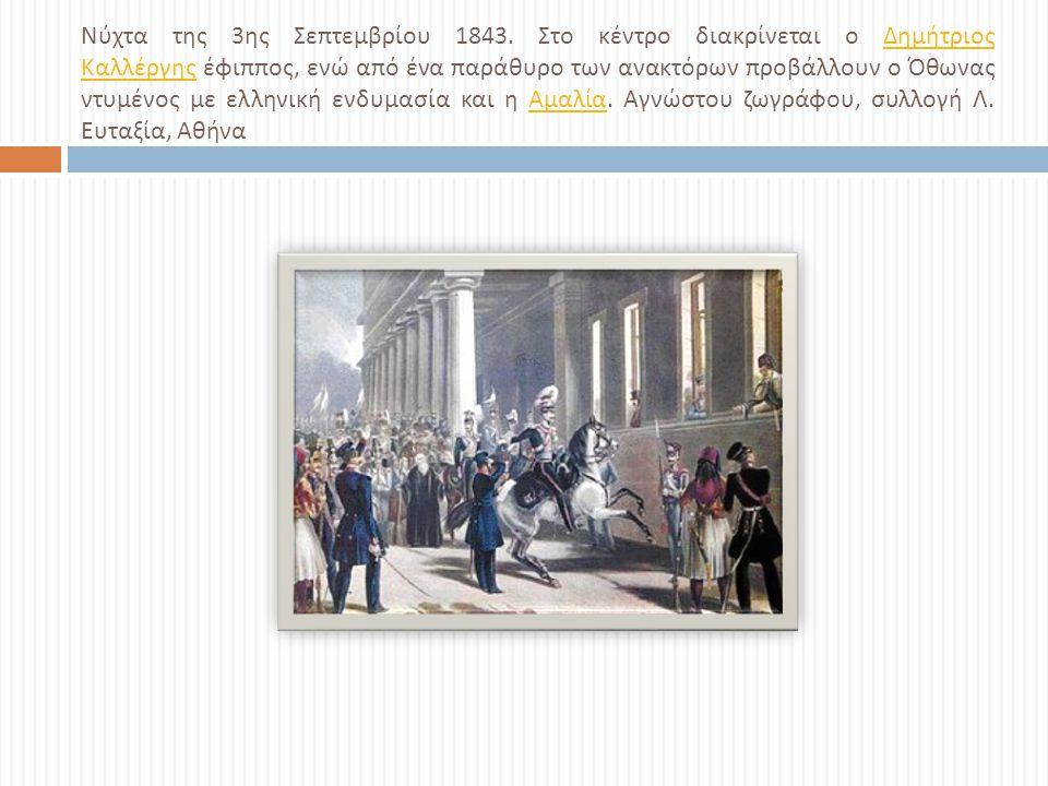 Νύχτα της 3 ης Σεπτεμβρίου 1843. Στο κέντρο διακρίνεται ο Δημήτριος Καλλέργης έφιππος, ενώ από ένα παράθυρο των ανακτόρων προβάλλουν ο Όθωνας ντυμένος