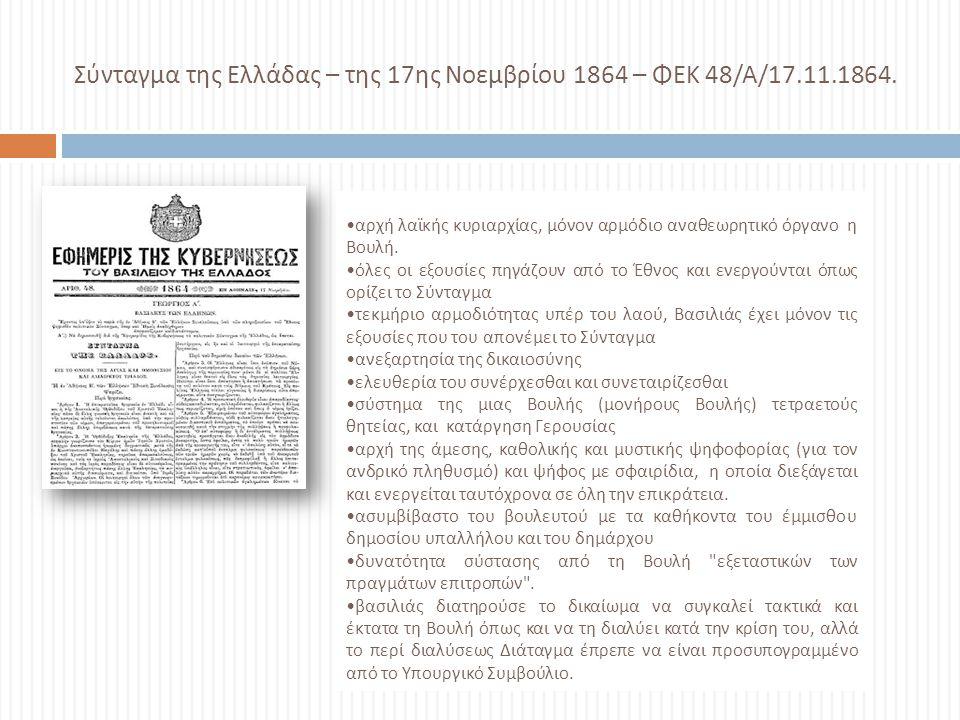 Σύνταγμα της Ελλάδας – της 17 ης Νοεμβρίου 1864 – ΦΕΚ 48/A/17.11.1864. αρχή λαϊκής κυριαρχίας, μόνον αρμόδιο αναθεωρητικό όργανο η Βουλή. όλες οι εξου