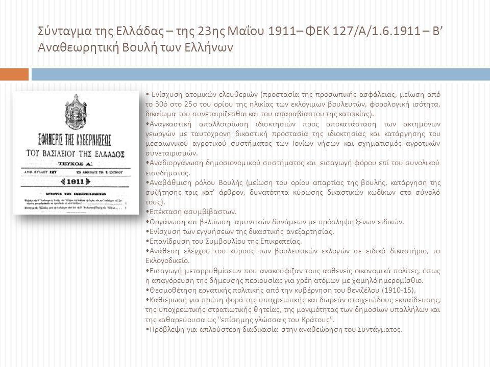 Σύνταγμα της Ελλάδας – της 23 ης Μαΐου 1911– ΦΕΚ 127/ Α /1.6.1911 – Β ' Αναθεωρητική Βουλή των Ελλήνων Ενίσχυση ατομικών ελευθεριών ( προστασία της πρ