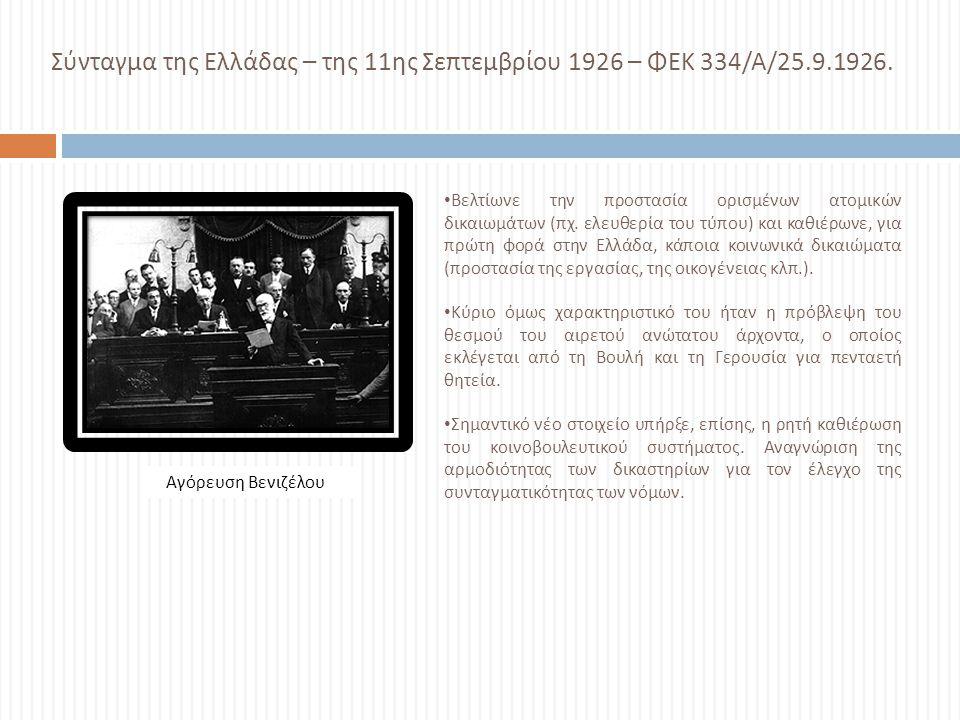 Σύνταγμα της Ελλάδας – της 11 ης Σεπτεμβρίου 1926 – ΦΕΚ 334/ Α /25.9.1926. Βελτίωνε την προστασία ορισμένων ατομικών δικαιωμάτων ( πχ. ελευθερία του τ