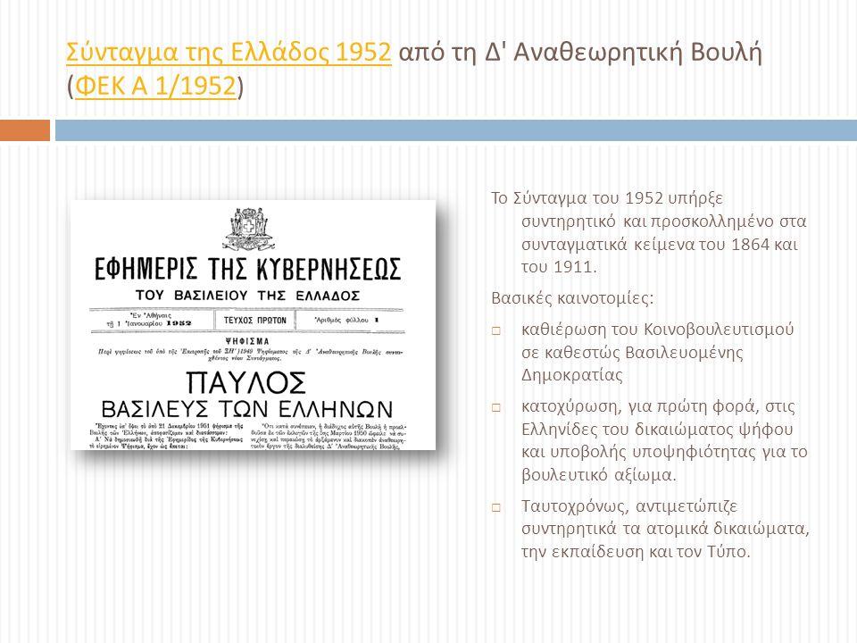 Σύνταγμα της Ελλάδος 1952Σύνταγμα της Ελλάδος 1952 από τη Δ ' Αναθεωρητική Βουλή ( ΦΕΚ A 1/1952) ΦΕΚ A 1/1952 Το Σύνταγμα του 1952 υπήρξε συντηρητικό