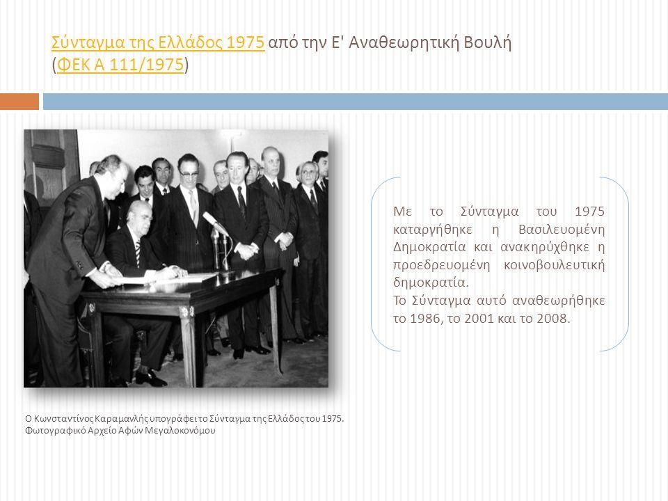 Σύνταγμα της Ελλάδος 1975Σύνταγμα της Ελλάδος 1975 από την Ε ' Αναθεωρητική Βουλή ( ΦΕΚ A 111/1975) ΦΕΚ A 111/1975. Ο Κωνσταντίνος Καραμανλής υπογράφε