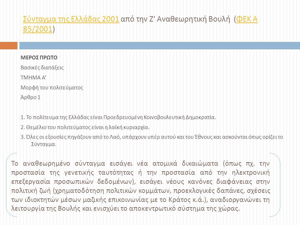 Σύνταγμα της Ελλάδας 2001Σύνταγμα της Ελλάδας 2001 από την Ζ ' Αναθεωρητική Βουλή ( ΦΕΚ A 85/2001) ΦΕΚ A 85/2001 ΜΕΡΟΣ ΠΡΩΤΟ Βασικές διατάξεις ΤΜΗΜΑ Α