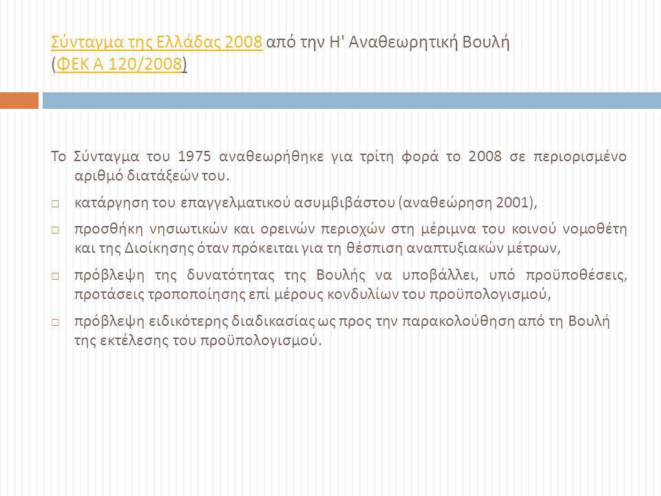 Σύνταγμα της Ελλάδας 2008Σύνταγμα της Ελλάδας 2008 από την Η ' Αναθεωρητική Βουλή ( ΦΕΚ A 120/2008) ΦΕΚ A 120/2008 Το Σύνταγμα του 1975 αναθεωρήθηκε γ