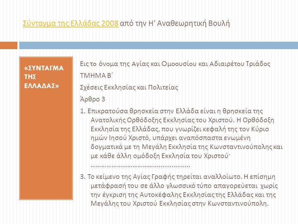 Σύνταγμα της Ελλάδας 2008Σύνταγμα της Ελλάδας 2008 από την Η ' Αναθεωρητική Βουλή « Σ YNTA Γ MA TH Σ E ΛΛ A Δ A Σ » E ις τ o όν o μα της A γίας και O